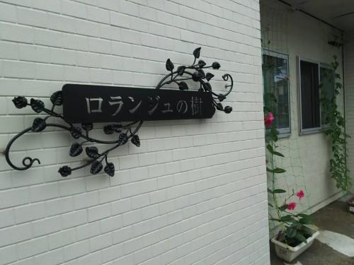 戸田市のデイサービス、ロランジュの樹外観
